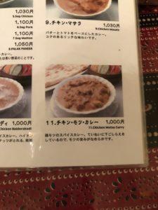 チキン・モツ・カレーの料金