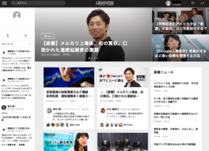 NEWS PICKSの画面